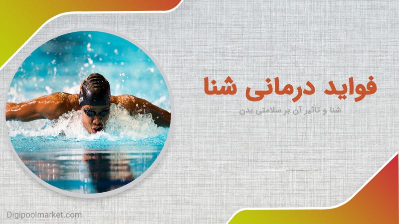 فواید درمانی شنا-خواص شنا-فواید شنا برای بدن