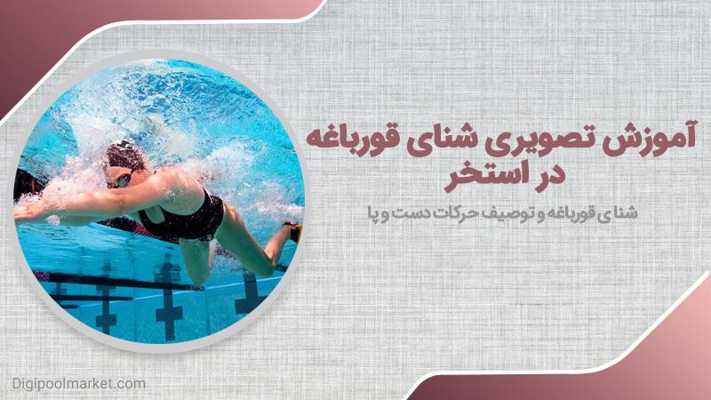 آموزش تصویری شنای قورباغه