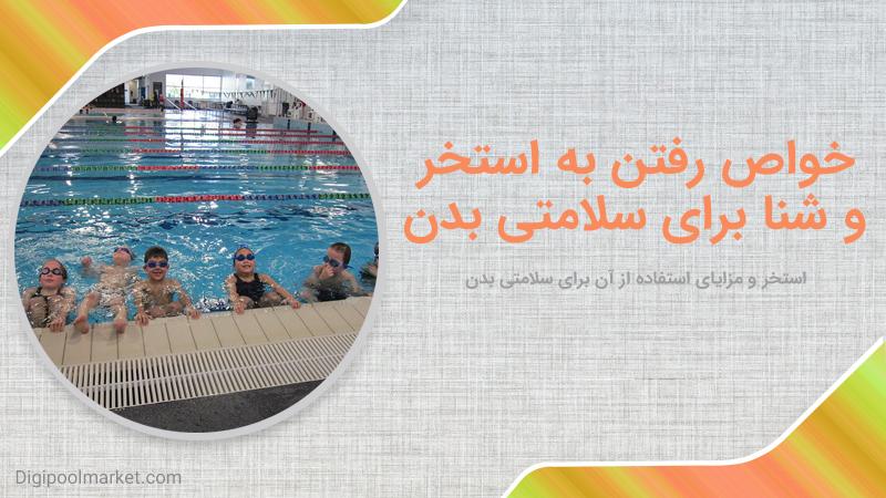 خواص رفتن به استخر و شنا برای سلامتی بدن