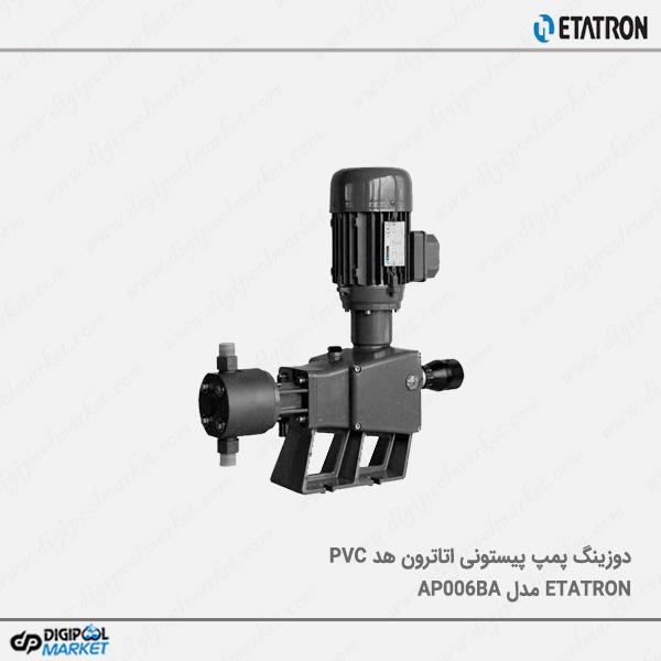 دوزینگ پمپ پیستونی Etatron با هد PVC ﻣﺪل AP006BA