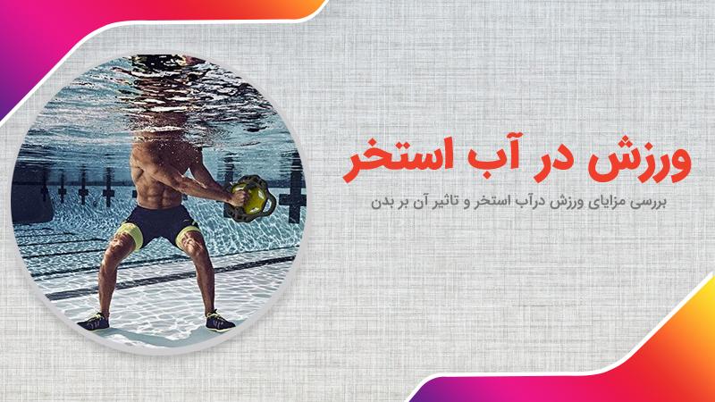 ورزش در آب استخر