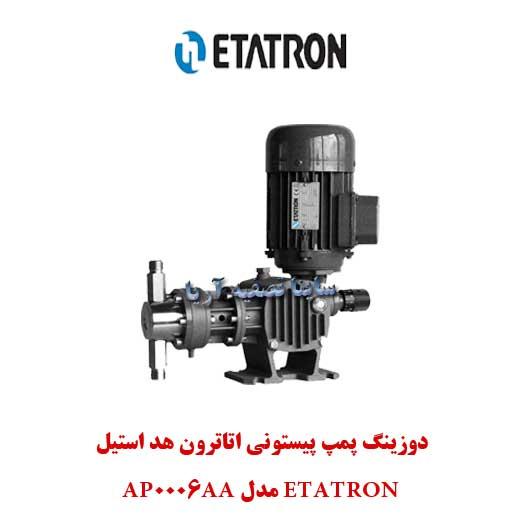 دوزینگ پمپ پیستونی Etatron با هد استیل ﻣﺪل AP0006AA
