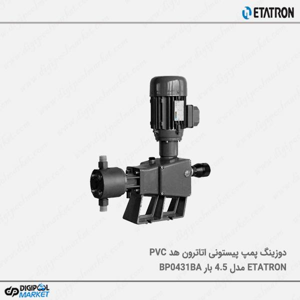 دوزینگ پمپ پیستونی Etatron هد PVC فشار ۴.۵ بار BP0431BA