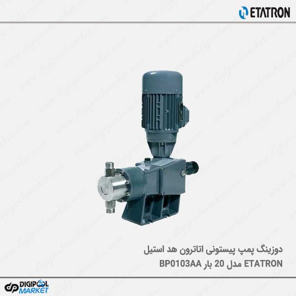 دوزینگ پمپ پیستونی Etatron هد استیل فشار ۲۰ بار BP0103AA