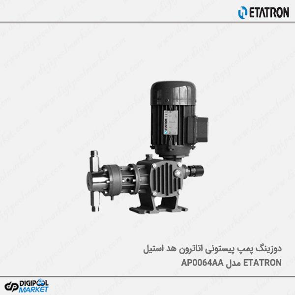 دوزینگ پمپ پیستونی Etatron با هد استیل ﻣﺪل AP0064AA