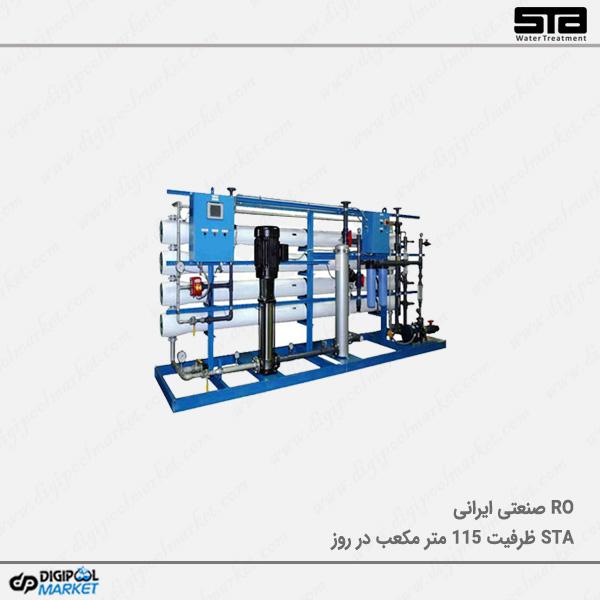 RO صنعتی STA ظرفیت ۱۱۵ متر مکعب در روز