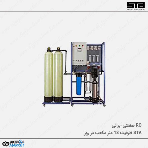 RO صنعتی STA ظرفیت ۱۸ متر مکعب در روز