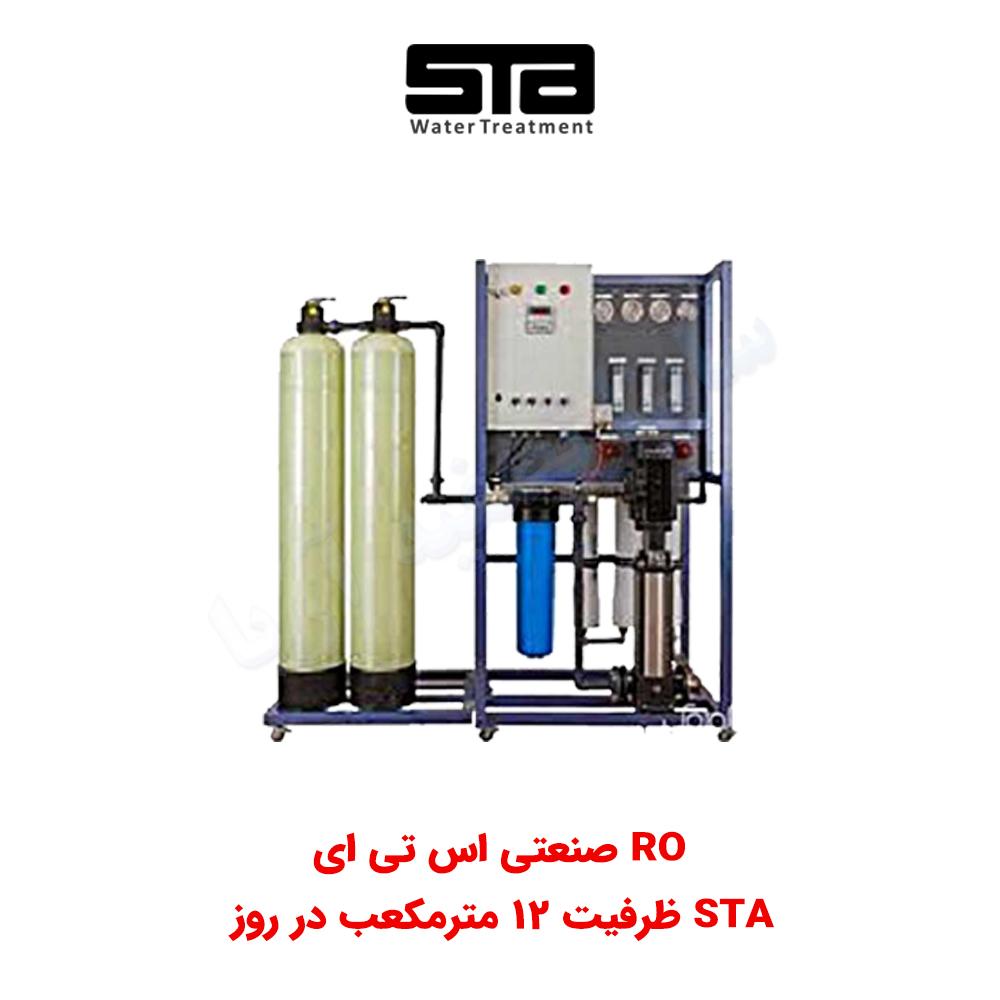 RO صنعتی STA ظرفیت ۱۲ متر مکعب در روز