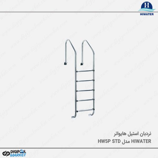 نردبان تمام استیل هایواتر مدل HW5P STD