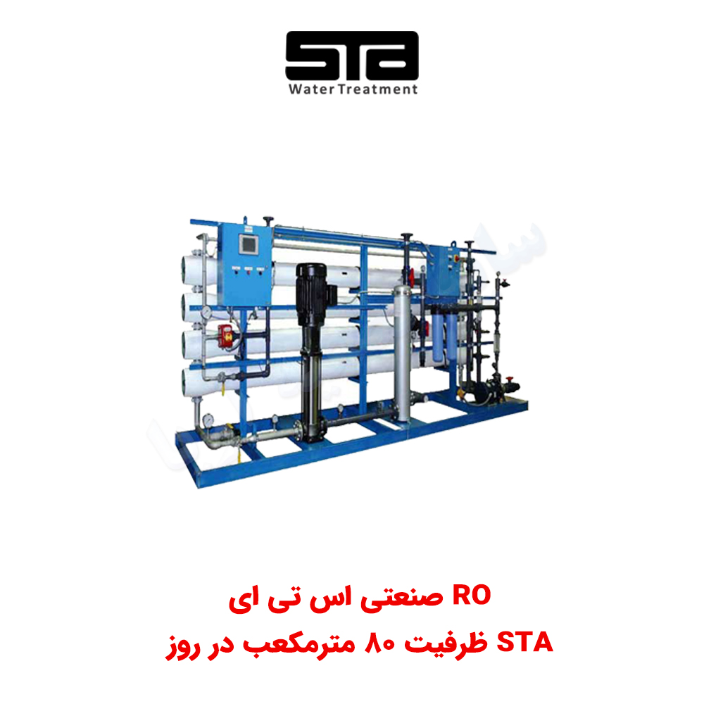 RO صنعتی STA ظرفیت ۸۰ متر مکعب در روز