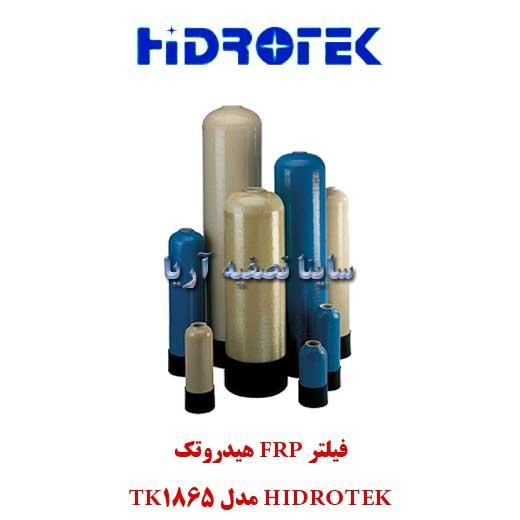 فیلتر FRP تصفیه آب Hidrotek مدل TK 1865