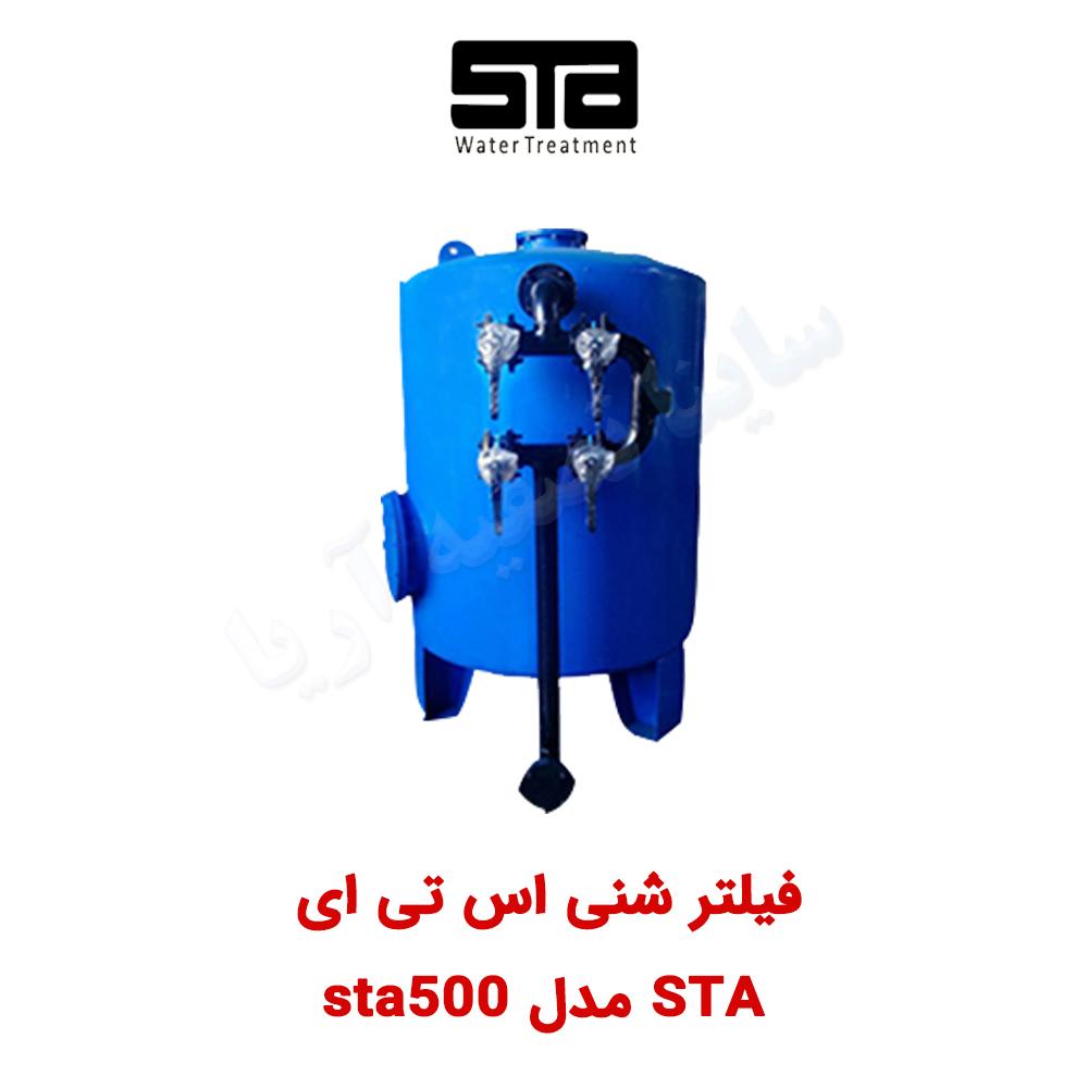 فیلتر شنی استخر STA مدل STA500