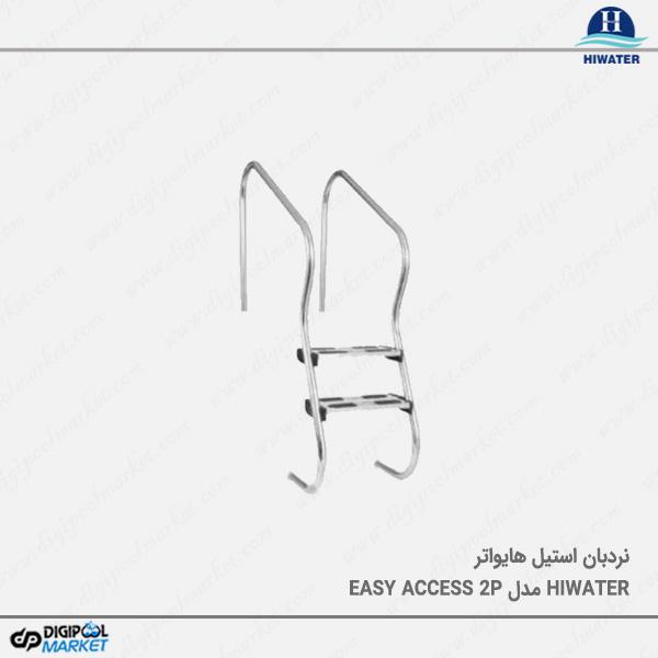 نردبان تمام استیل HIWATER مدل EASY ACCESS 2
