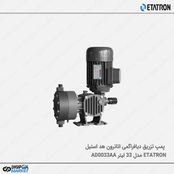 دوزینگ پمپ دیافراگمی ETATRON هد استیل ۳۳ لیتر AD0033AA