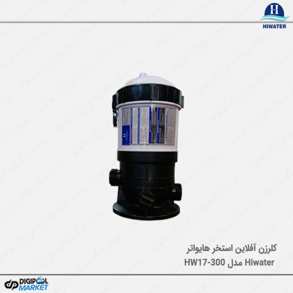 کلرزن آفلاین Hiwater مدل HW17-300