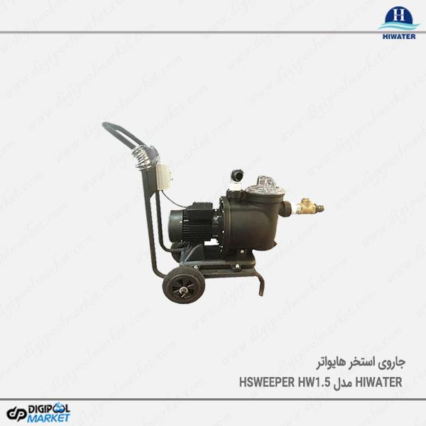 جاروی نیمه اتوماتیک Hiwater مدل SWEEPER HW1.5