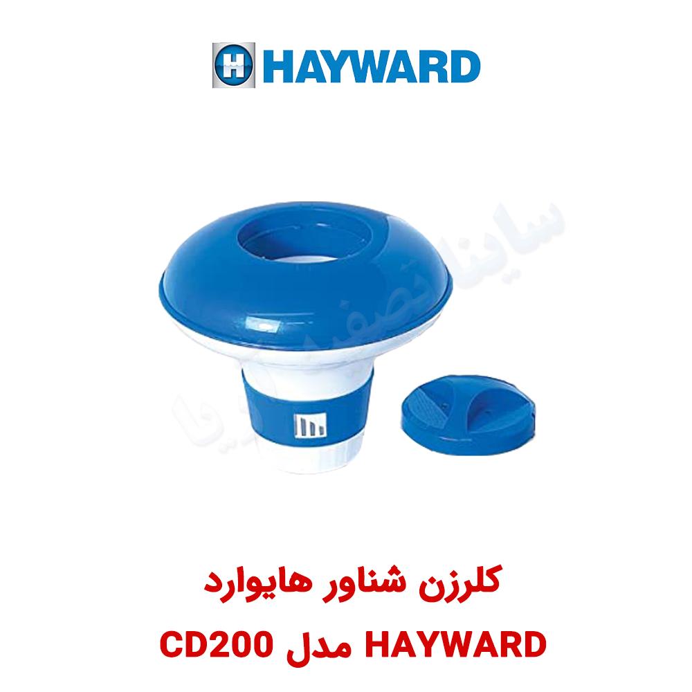 کلرزن آفلاین HAYWARD مدل CD200