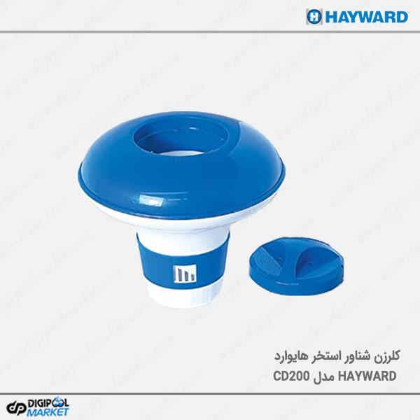 کلرزن شناور HAYWARD مدل CD200
