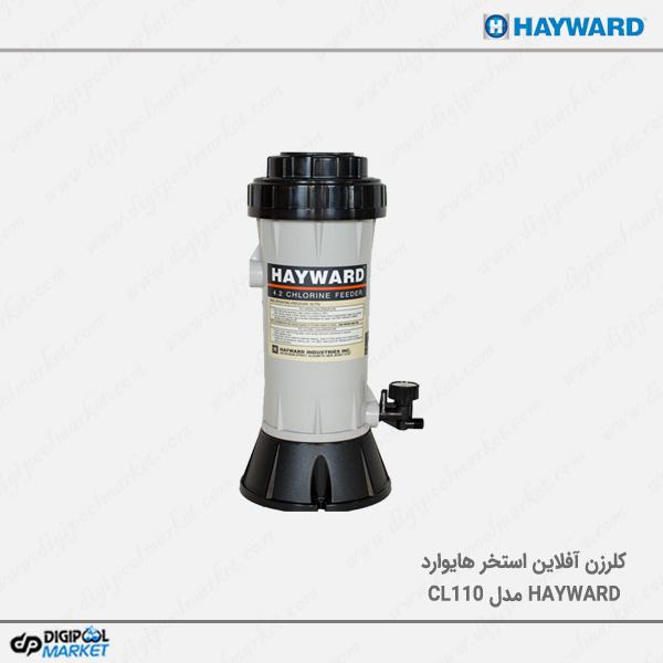 کلرزن آفلاین HAYWARD مدل CL110