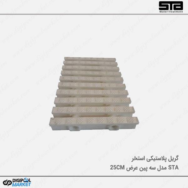 گریل پلاستیکی ۳ پین عرض ۲۵ سانتی متر