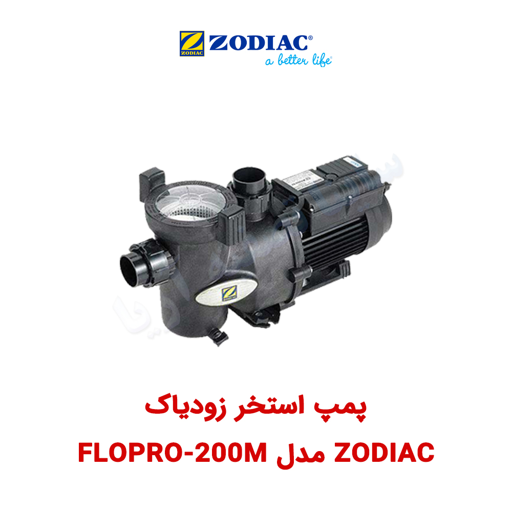 پمپ تصفیه آب ZODIAC مدل Flopro-200m