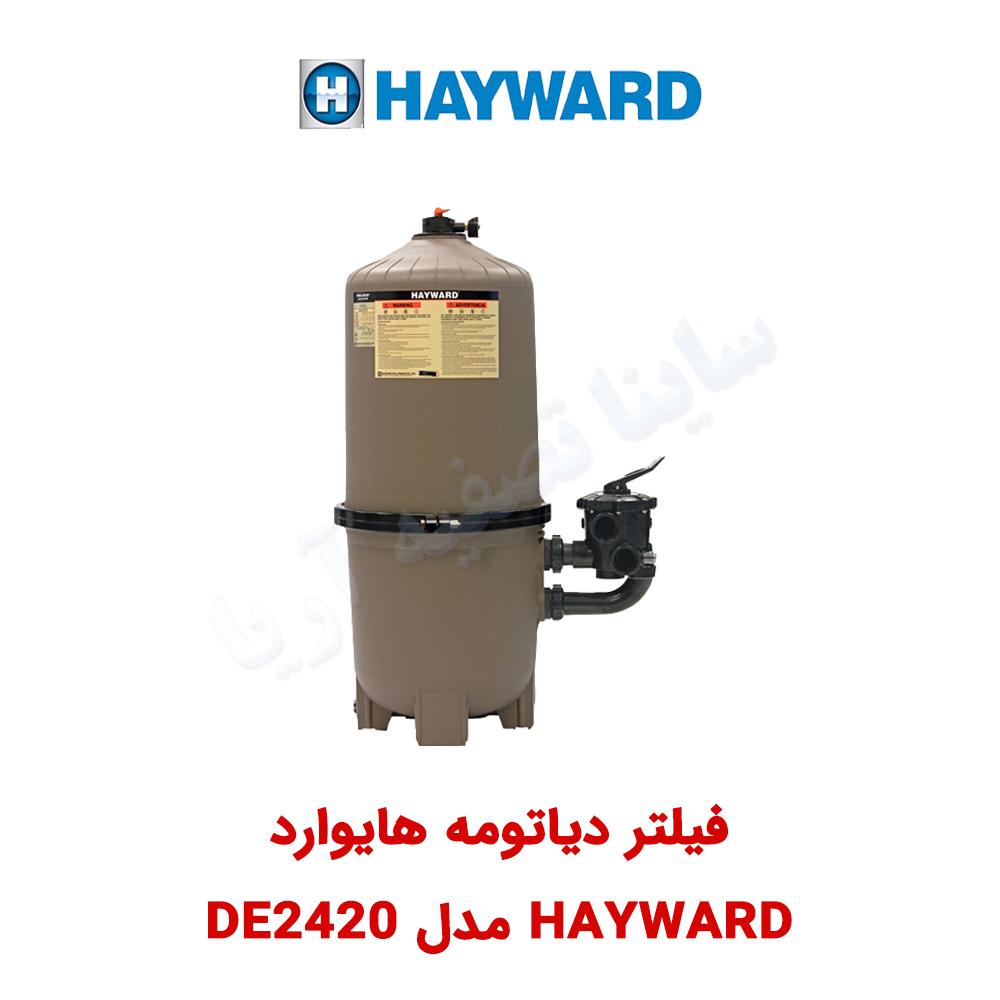 فیلتر دیاتومه تصفیه آب HAYWARD مدل DE 2420
