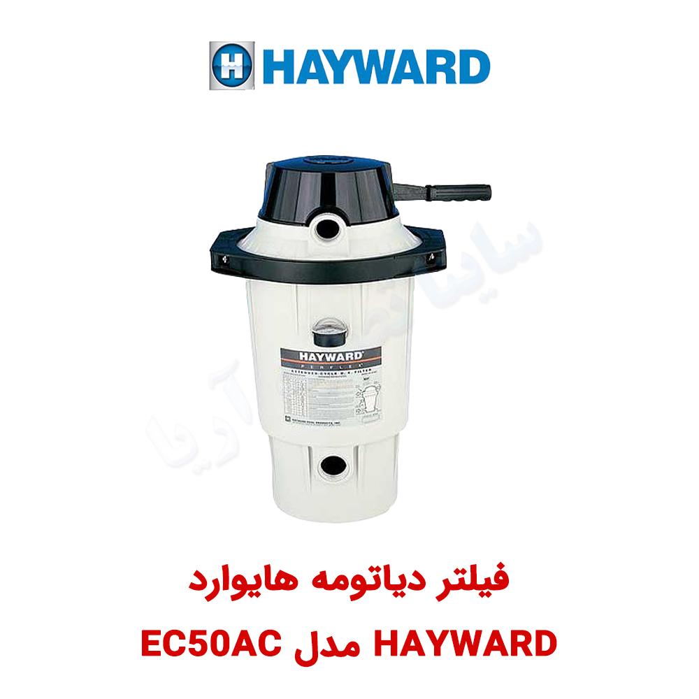 فیلتر دیاتومه تصفیه آب HAYWARD مدل EC 50AC