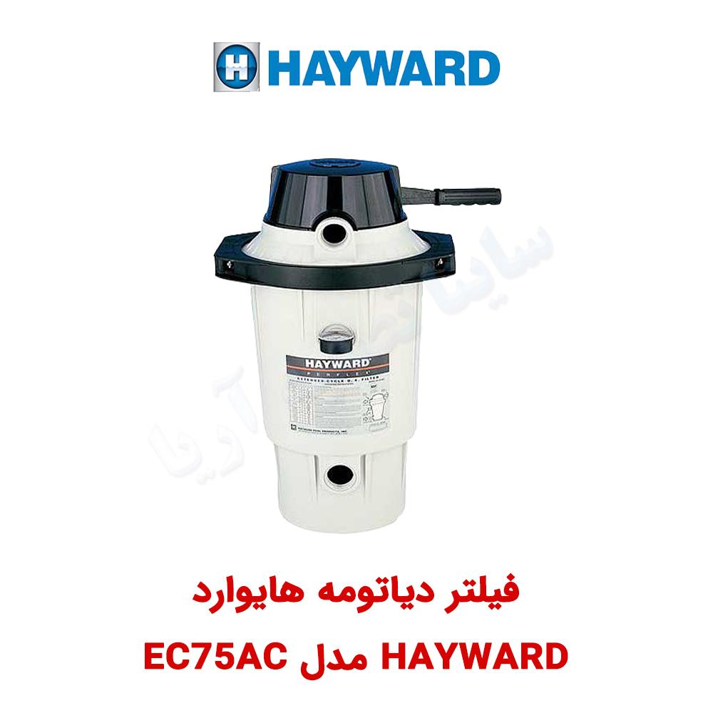 فیلتر دیاتومه تصفیه آب HAYWARD مدل EC 75AC