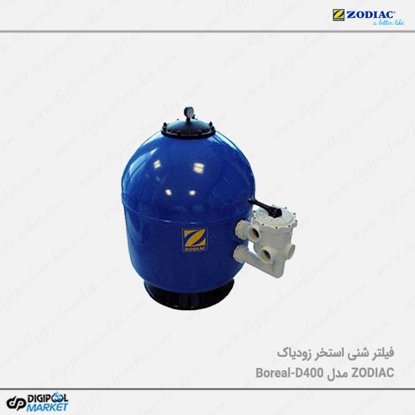 فیلتر شنی استخر ZODIAC مدل Boreal-D400