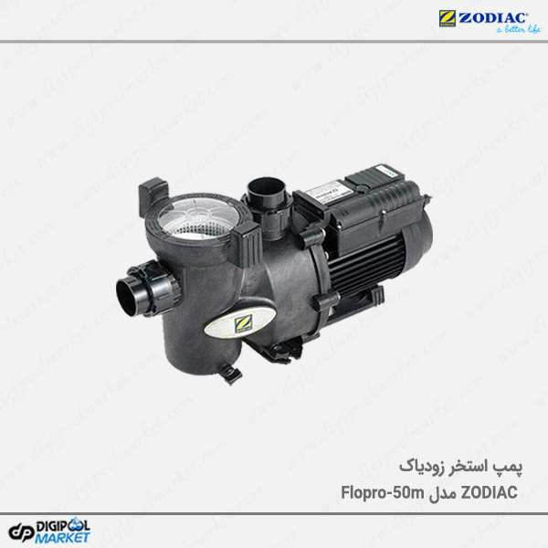 پمپ تصفیه آب ZODIAC مدل Flopro-50m
