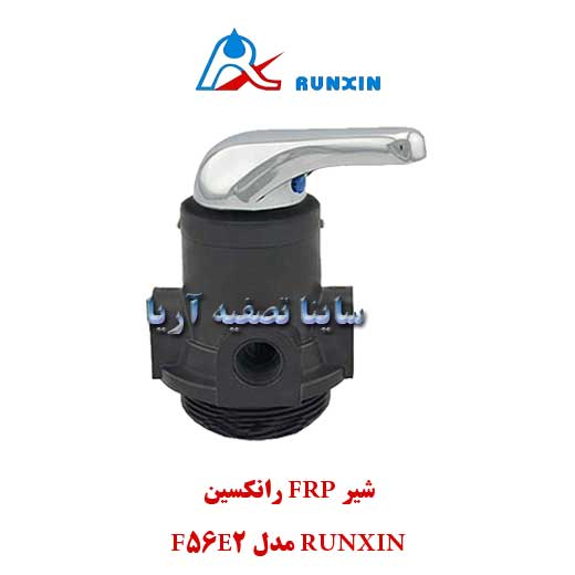 شیر RUNXIN FRP فیلتر مدل F56E2