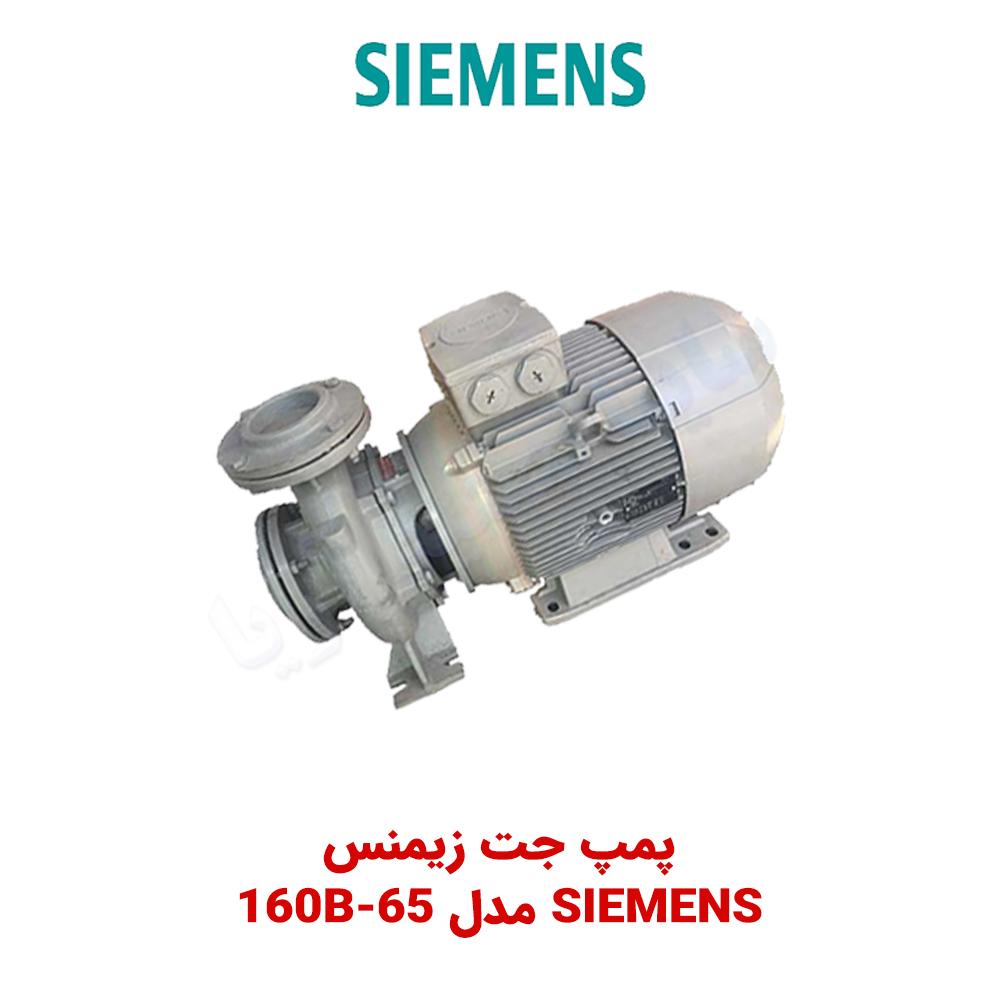 پمپ جت SIEMENS مدل ۶۵-۱۶۰B