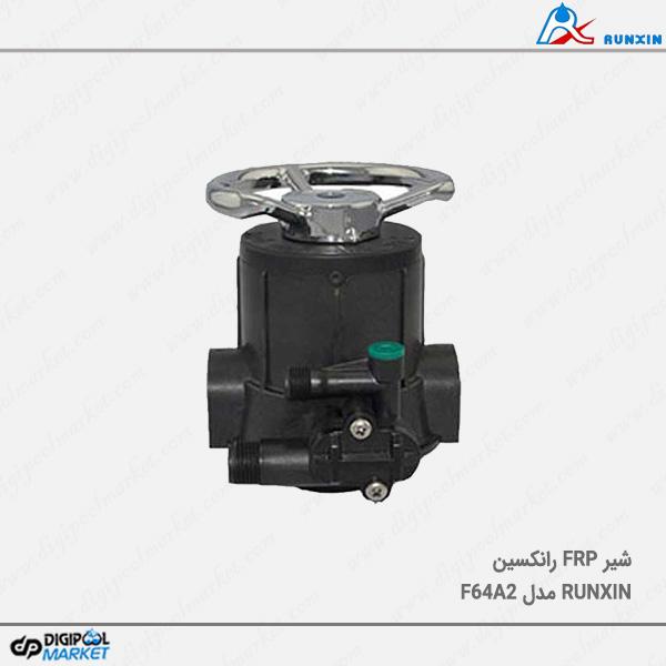 شیر RUNXIN FRP سختی گیر مدل F64A2