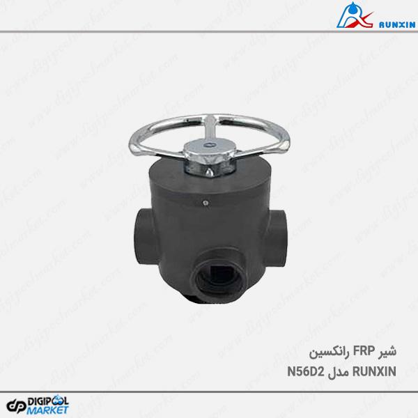 شیر RUNXIN FRP فیلتر مدل N56D2