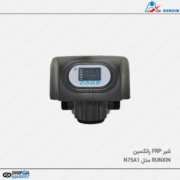شیر فیلتر Runxin FRP مدل N75A1