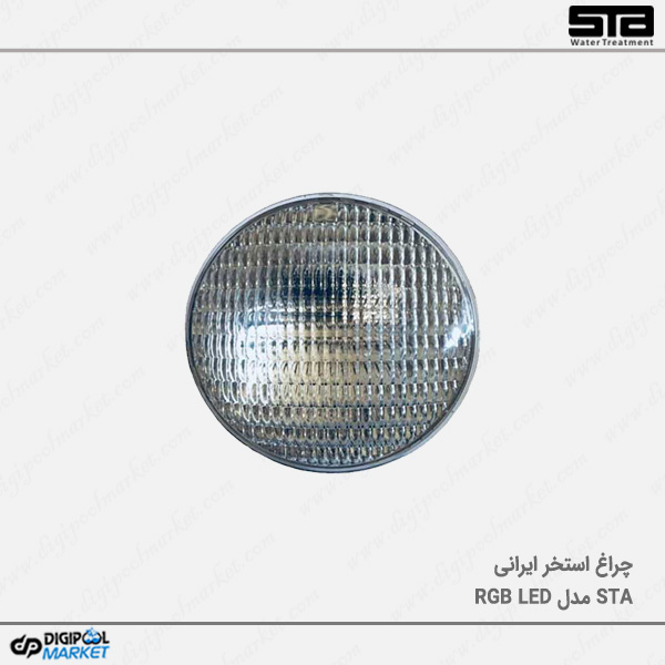 چراغ استخر ایرانی مدل RGB LED