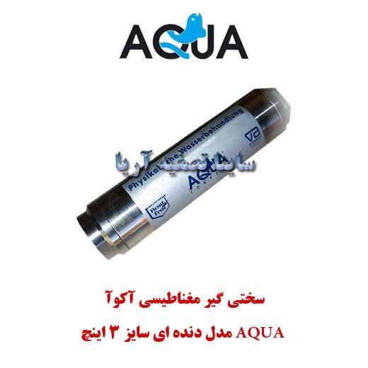 سختی گیر مغناطیسی Aqua مدل دنده ای سایز 3 اینچ