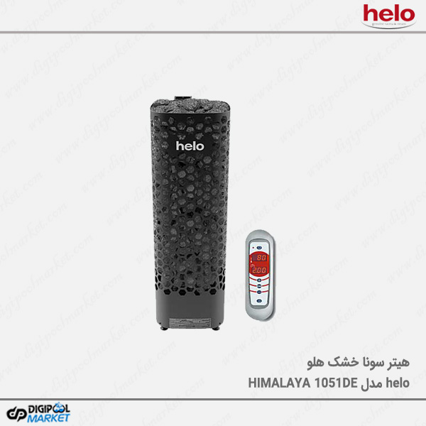 هیتر سونا خشک HELO سری HIMALAYA مدل ۱۰۵۱DE