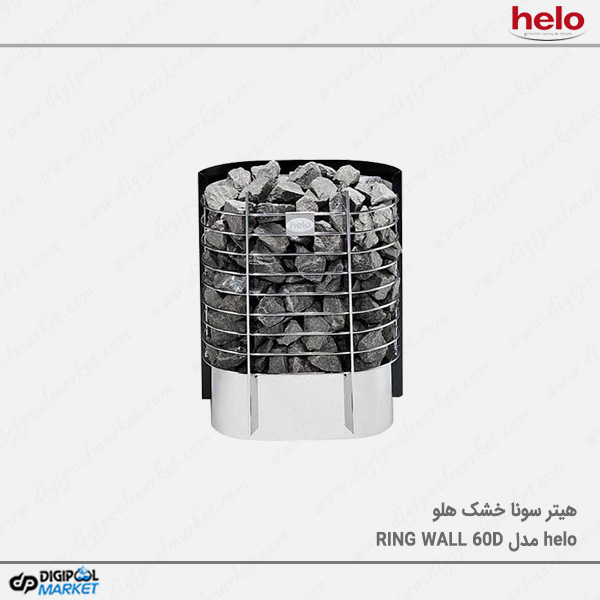 هیتر سونا خشک HELO سری RING WALL مدل ۶۰D