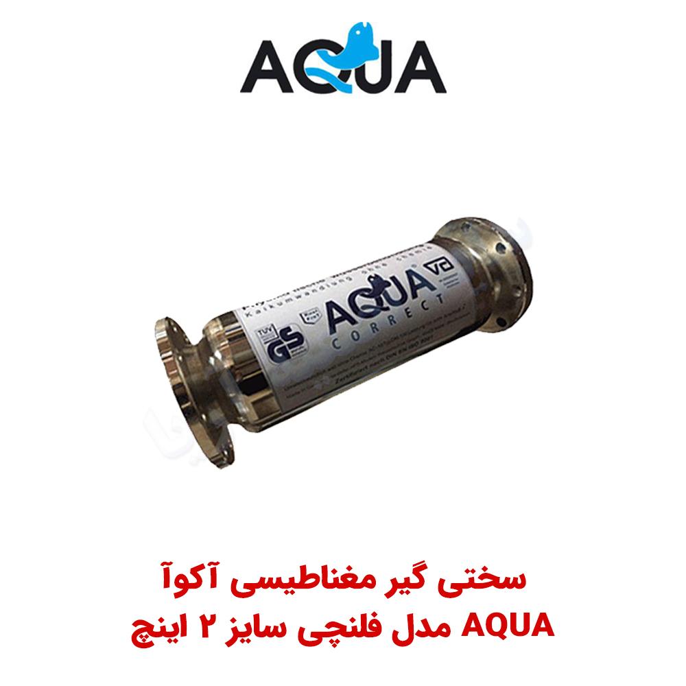 سختی گیر مغناطیسی Aqua مدل فلنچی سایز ۲ اینچ