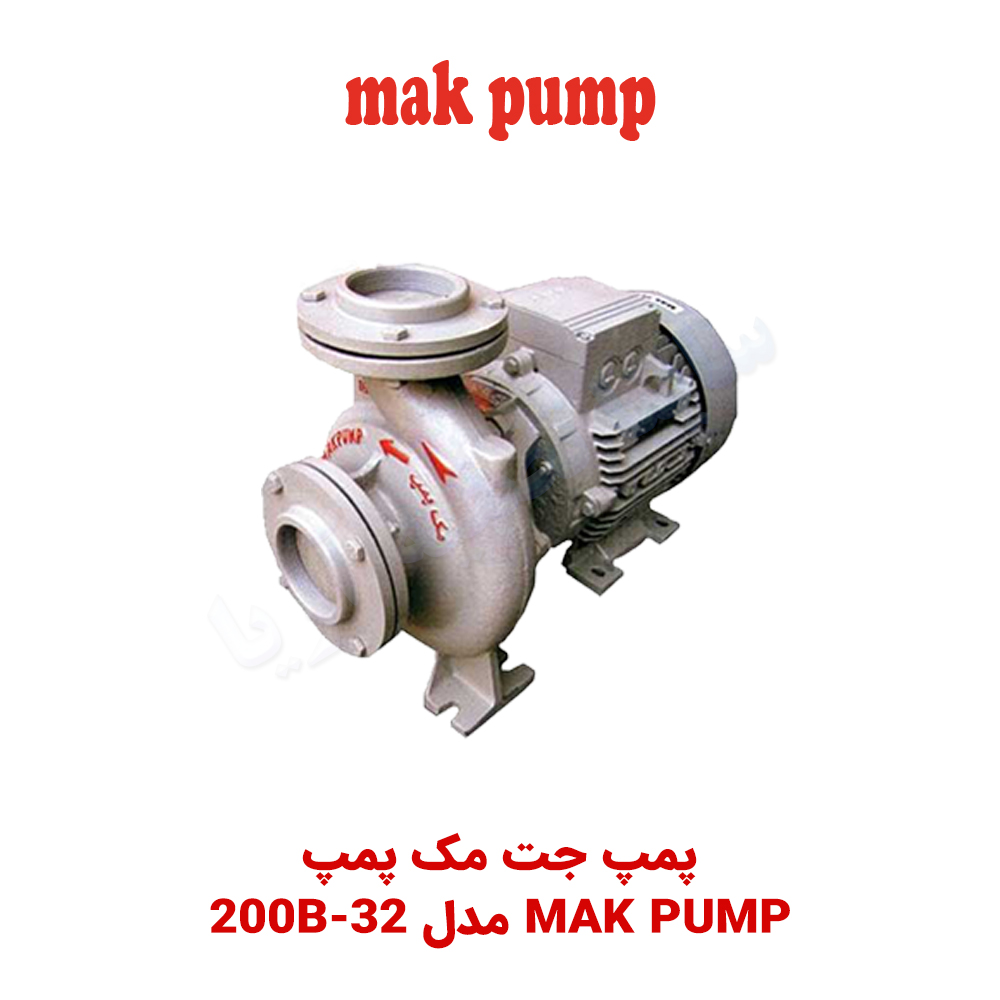 پمپ جت MAK PUMP مدل ۳۲-۲۰۰B