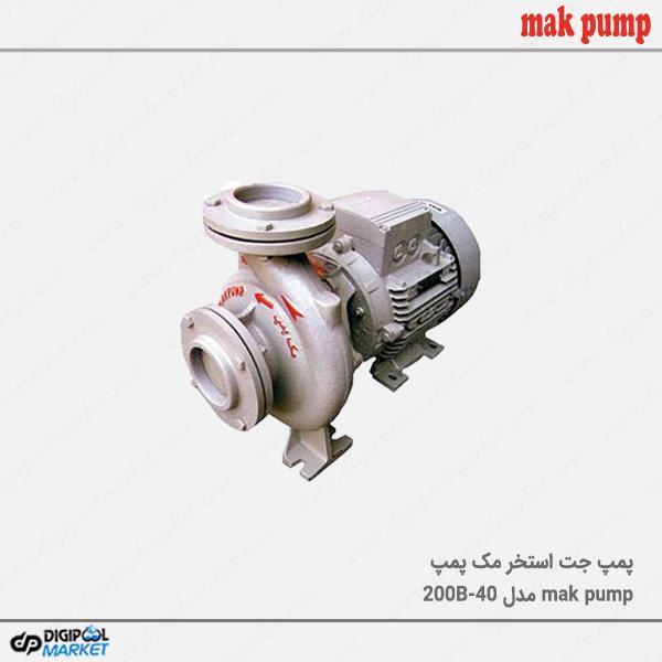 پمپ جت MAK PUMP مدل ۴۰-۲۰۰B