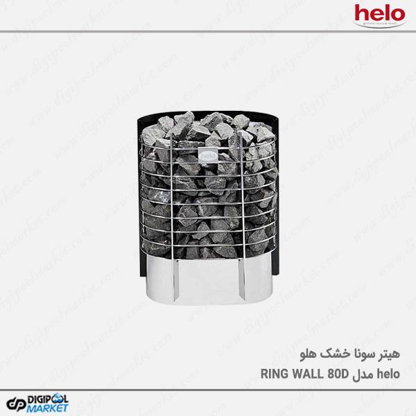 هیتر سونا خشک HELO سری RING WALL مدل ۸۰D