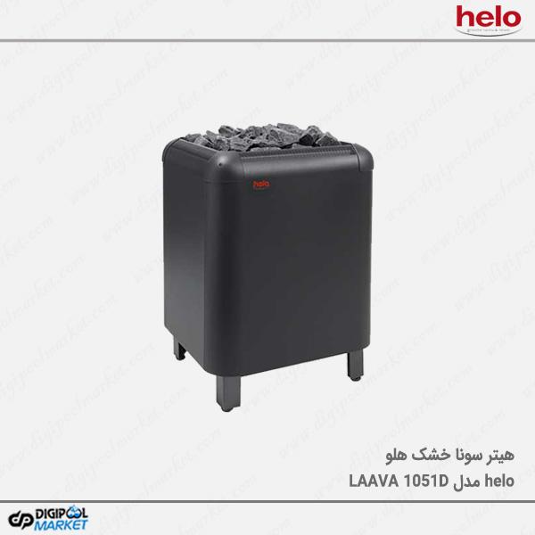 هیتر سونا خشک HELO سری LAAVA مدل ۱۰۵۱D