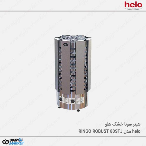 هیتر سونا خشک HELO سری RINGO ROBUST مدل ۸۰STJ