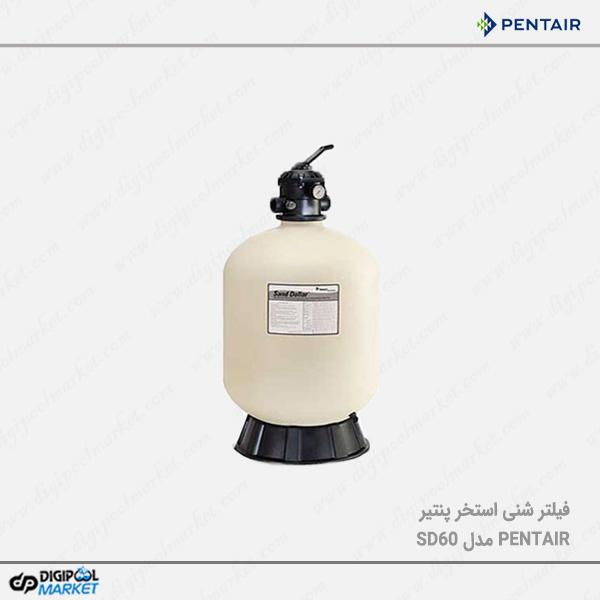 فیلتر شنی تصفیه آب PENTAIR مدل SD 60