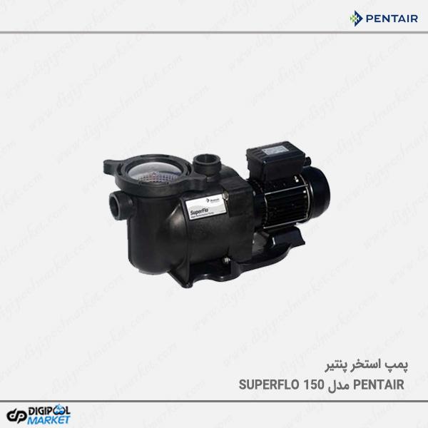پمپ استخر PENTAIR مدل SUPERFLO 150