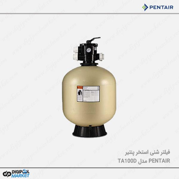 فیلتر شنی استخر PENTAIR مدل TA100D