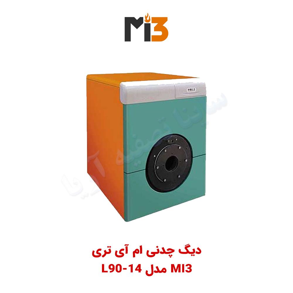 دیگ چدنی MI3 مدل L90-14