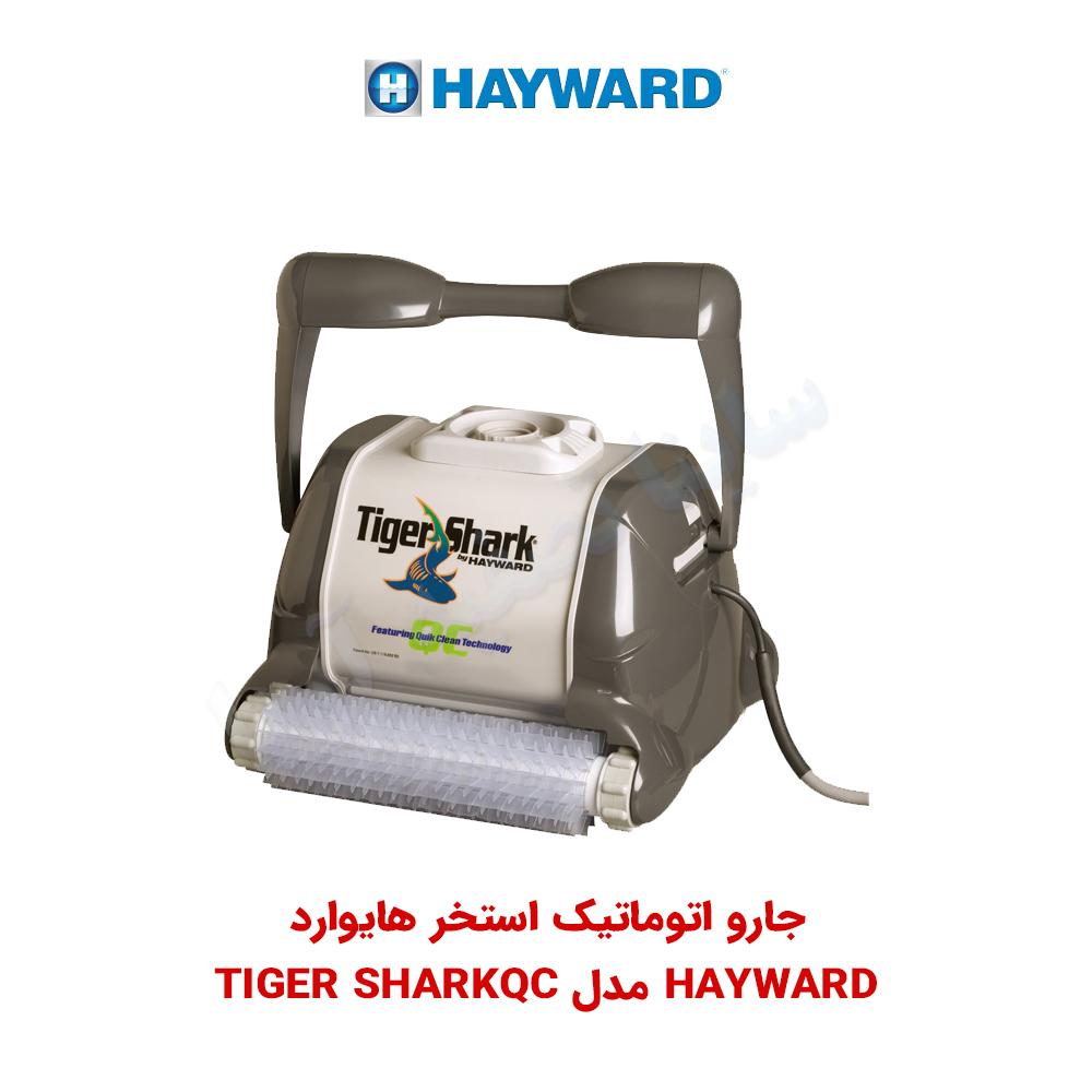 جاروی استخر اتوماتیک Hayward مدل Tiger shark QC